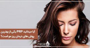 آیا میدانید PRP یکی از بهترین روش های درمان ریز مو است؟