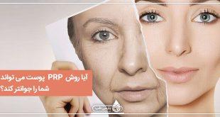 آیا روش [PRP] پوست می تواند شما را جوانتر کند؟