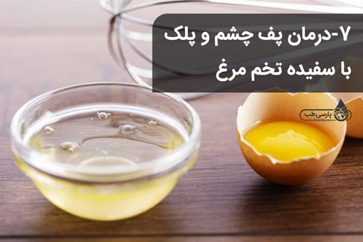 7-درمان پف چشم و پلک با سفیده تخم مرغ