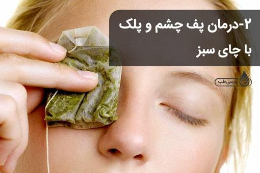 -2درمان پف چشم و پلک با چای سبز