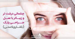 چشمانی درشت تر و زیباتر با عمل جراحی پلک (بلفاروپلاستی)