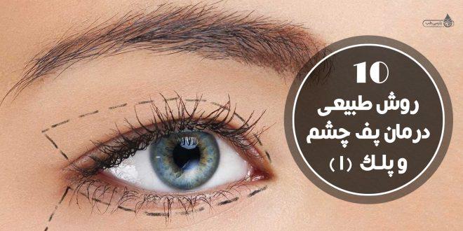 روشهای درمان پف چشم و پلک