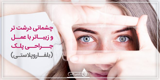 چشمانی درشتر و زیباتر با عمل جراحی پلک (بلفاروپلاستی)