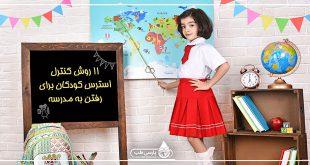۱۱ روش کنترل استرس کودکان برای رفتن به مدرسه