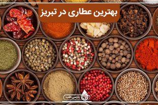 بهترین عطاری در تبریز