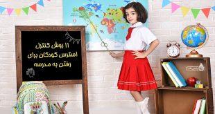 11 روش کنترل استرس کودکان برای رفتن به مدرسه