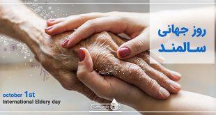 9 مهر روز جهانی سالمندان