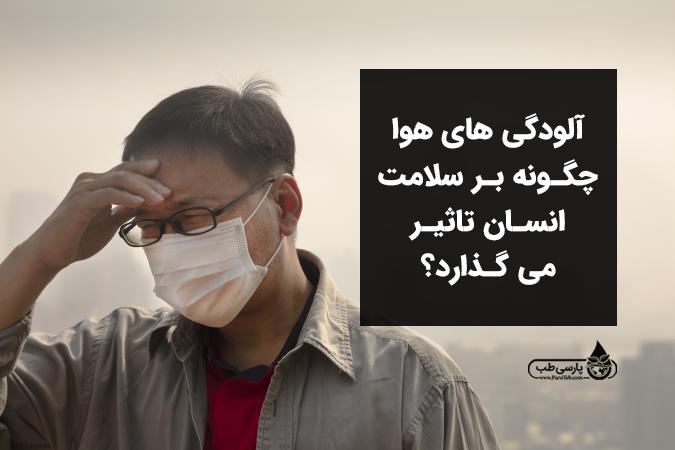 تاثیر آلودگی بر سلامت انسان