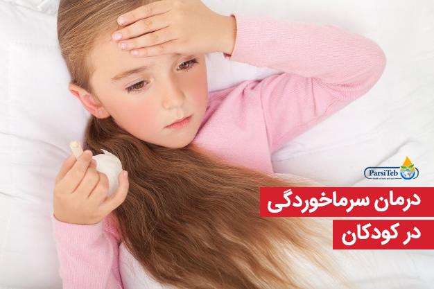 درمان سرما خوردگی کودکان