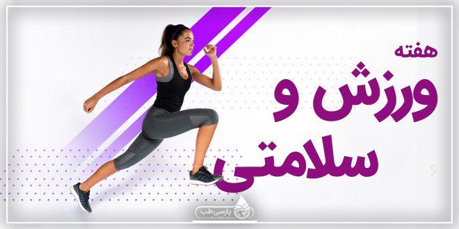 هفته ورزش و سلامتی
