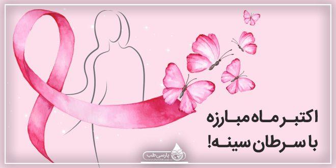 کنترل سرطان سینه : اکتبر ماه مبارزه با سرطان سینه!