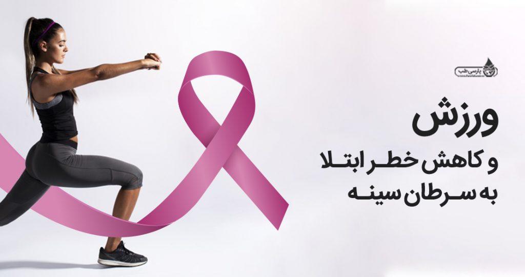 ورزش و کاهش خطر ابتلا به سرطان سینه