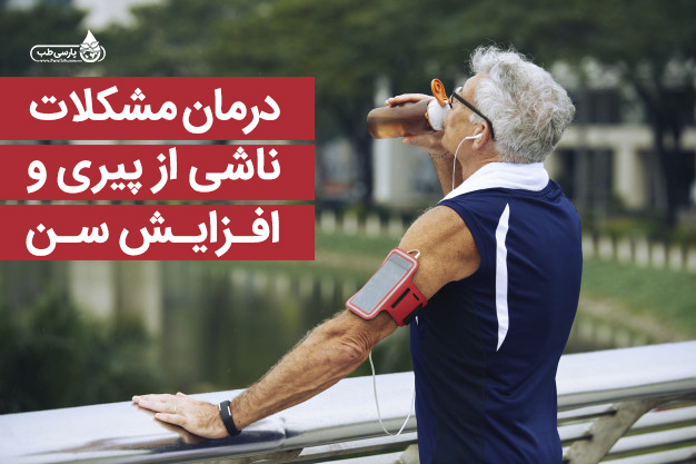 درمان مشکلات ناشی از پیری
