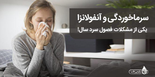 سرماخوردگی و آنفولانزا