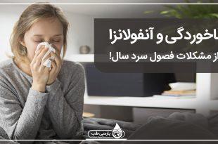 سرماخوردگی و آنفولانزا معضل فصول سرد سال