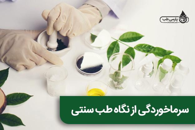 سرماخوردگی از نگاه طب سنتی
