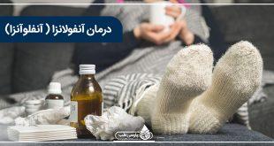 درمان آنفولانزا ( آنفلوآنزا)