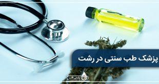پزشک طب سنتی در رشت (حجامت، زالو درمانی و درمان با گیاهان دارویی)