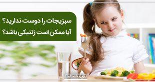 سبزیجات را دوست ندارید؟ آیا ممکن است ژنتیکی باشد؟