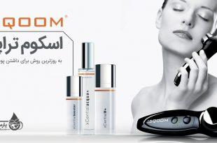 اسکوم تراپی به روزترین روش برای داشتن پوستی زیبا