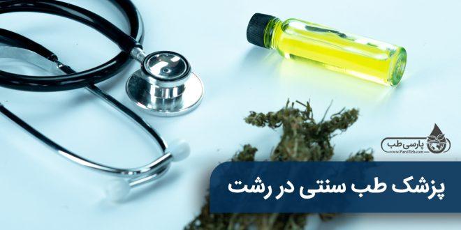 پزشک طب سنتی در رشت