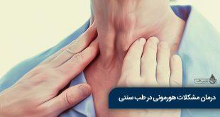 درمان مشکلات هورمونی در طب سنتی
