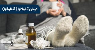 درمان آنفولانزا