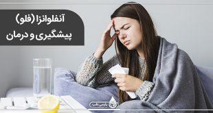 آنفلوانزا (فلو) پیشگیری و درمان
