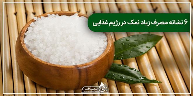 6 نشانه مصرف زیاد نمک در رژیم غذایی