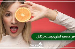 خواص معجزه آسای پوست پرتقال