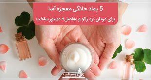 ۵ پماد خانگی معجزه آسا، برای درمان درد زانو و مفاصل+ دستور ساخت