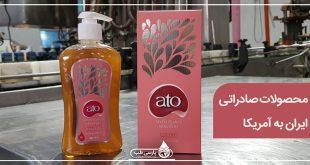 محصولات صادراتی ایران به آمریکا