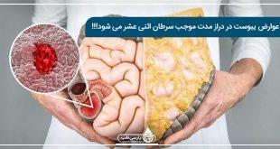عوارض یبوست میتواند کشنده باشد