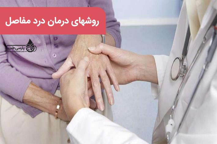 پماد خانگی درمان درد مفاصل
