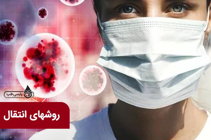 روشهاهی انتقال ویروس کرونا