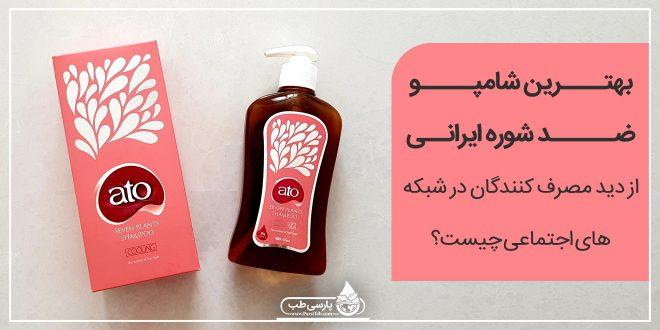 بهترین شامپو ضد شوره ایرانی از دید مصرف کنندگان در شبکه های اجتماعی چیست؟
