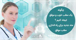 چگونه یک مطب خوب و موفق ایجاد کنیم ؟ متد جدید برای راه اندازی مطب موفق