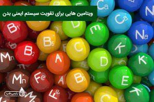 ویتامین هایی برای تقویت سیستم ایمنی بدن