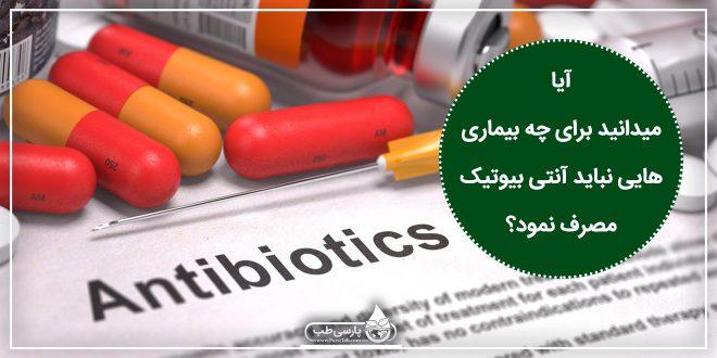 آیا میدانید برای چه بیماری هایی نباید آنتی بیوتیک مصرف نمود؟