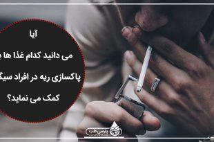 آیا می دانید کدام غذا ها به پاکسازی ریه افراد سیگاری کمک می نماید؟