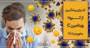 مقابله با کرونا: آیا برای پیشگیری از کرونا ویتامین C بخوریم یا نه؟