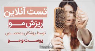 تست آنلاین ریزش مو توسط پزشکان متخصص پوست و مو