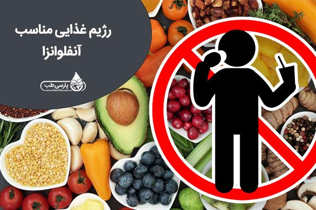 رژیم غذایی مناسب آنفلوانزا