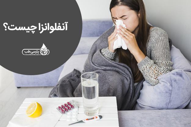 آنفلوانزا چیست؟