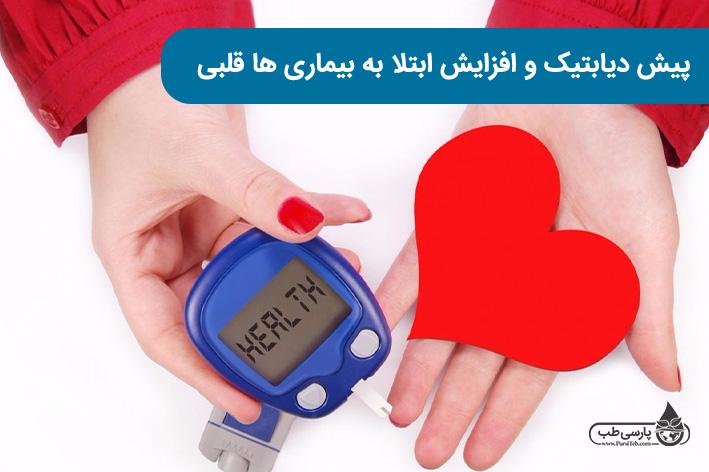 آلوئه ورا و کاهش علایم پیش دیابتیک