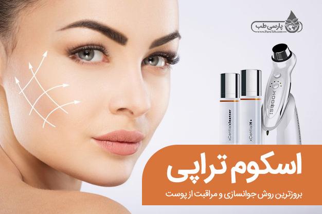بروزترین روش جوانسازی و مراقبت از پوست