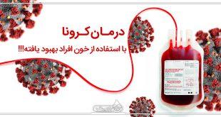 درمان کرونا با استفاده از خون افراد بهبود یافته