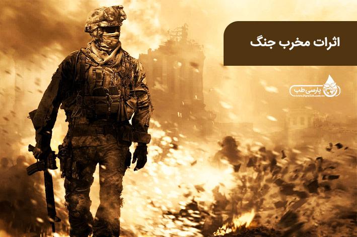 اثرات مخرب جنگ