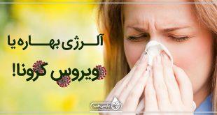 آلرژی بهاره را با ویروس کرونا اشتباه نگیرید!