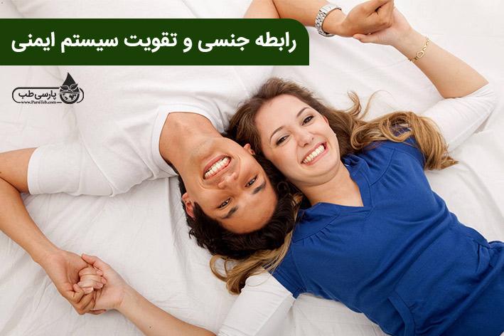رابطه جنسی و تقویت سیستم ایمنی
